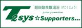 T2sys炭酸システム